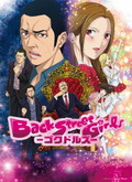 Descargar Back Street Girls Temporada 1